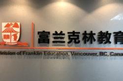 , 大学预科课程首选:富兰克林大学预科ESL综合全能班