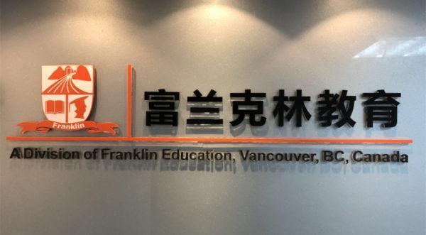 , 语言学校中的佼佼者,富兰克林教育
