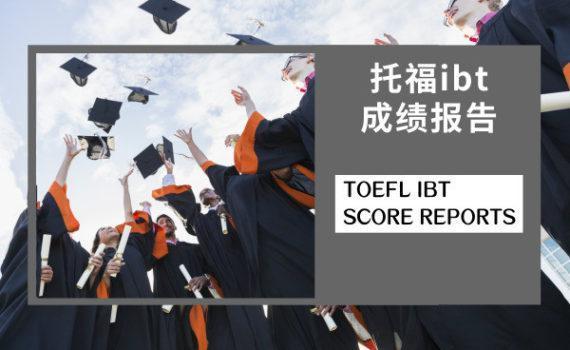 托福ibt成绩报告(TOEFL IBT SCORE REPORTS)
