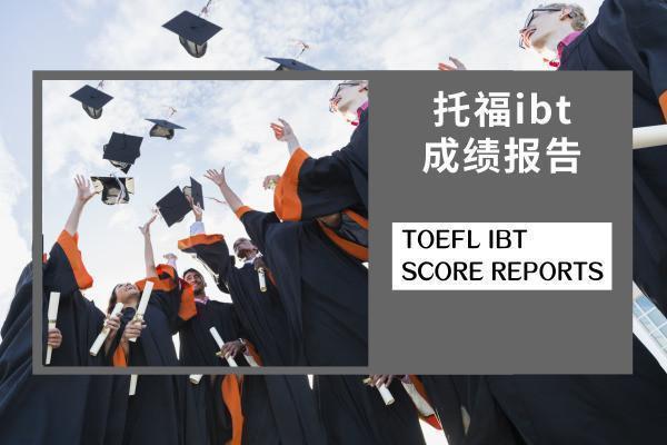 , 托福ibt成绩报告(TOEFL IBT SCORE REPORTS)