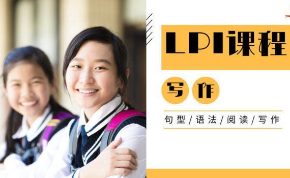 LPI英文写作