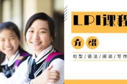 LPI考试介绍