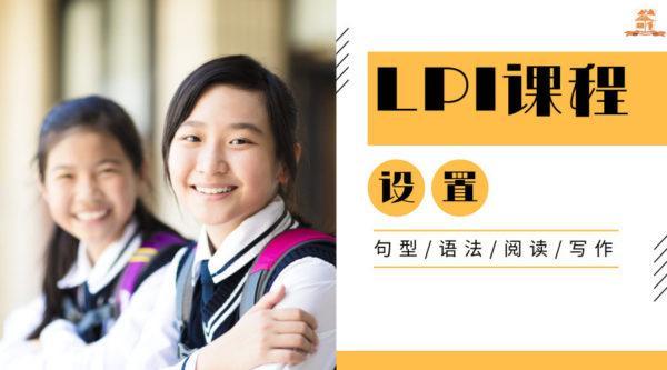 , LPI课程设置