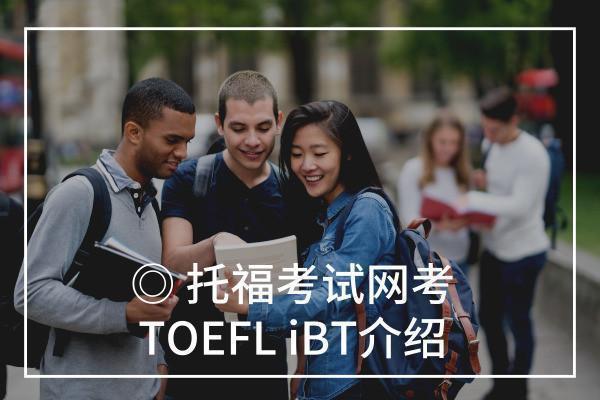 托福考试网考TOEFL iBT介绍