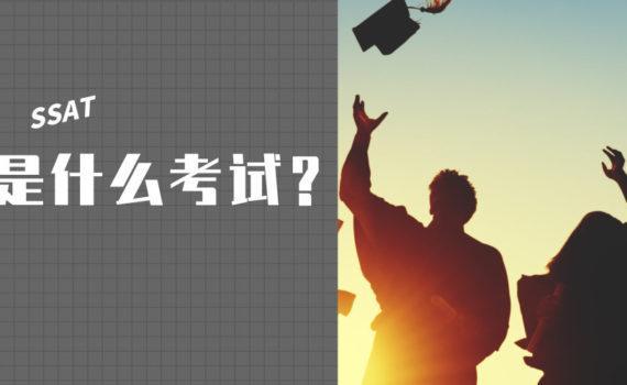 SSAT是什么考试?