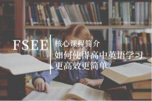 , FSEE如何使得高中英语学习更高效更简单-核心课程简介