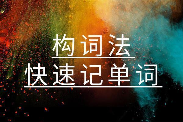 , 全程培养方案二:广州全封闭模式
