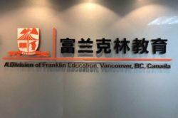富兰克林教育