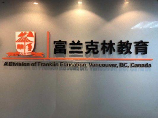, 来自北美的原创教学系统