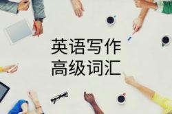 英语写作高级词汇300|富兰克林品牌课程