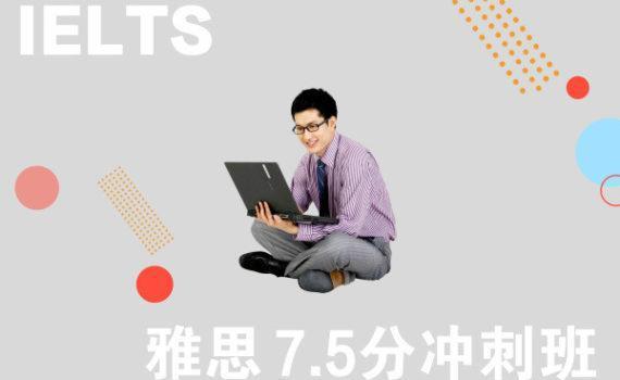 雅思7.5分冲刺班