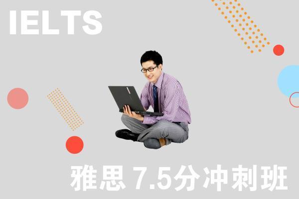 , 雅思7.5分冲刺班
