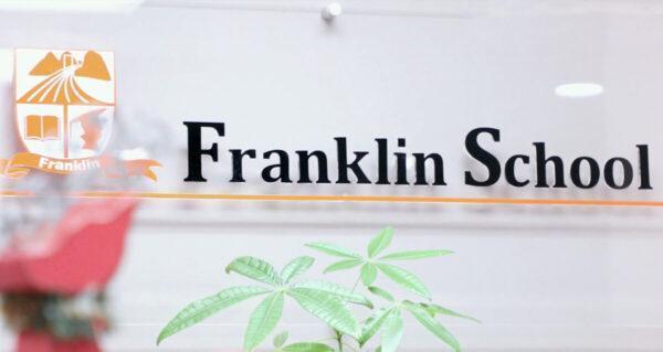 , 姚同学:富兰克林让我在求学的道路上走得更远